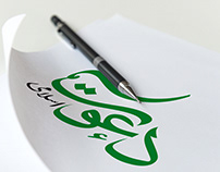 Dawat-e-Islami Urdu Logo Illustration