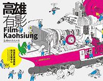 2014 Film Kaohsiung 高雄有影