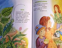 "Анастасия Орлова, сборник стихотворений ""Малышам"""
