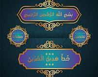 Font Hadeel Arabic 2015