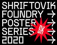 Sriftovik Poster Series — 2020
