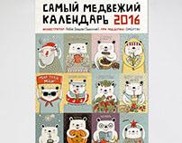 Самый Медвежий Календарь 2016