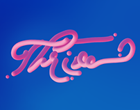 Thrive - typography
