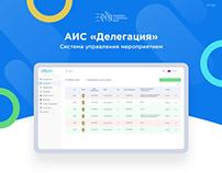 """AIS """"Delegation"""" Event management system"""