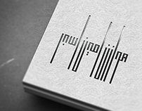 Hawazen Esber Personalized Logo & Stationery