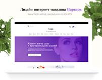 Дизайн интернет магазина Варвара