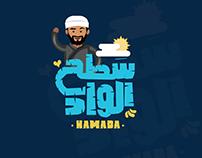 Typography - سطح الواد حماده