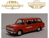 Logo | Gon Imperatorskiy