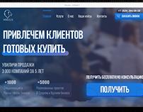 Первый экран Landing page по Удалённому Аутсорсингу