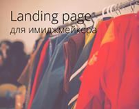 Landing page для имиджмейкера
