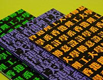 Display type design: Ink Black Sungti & postcard set