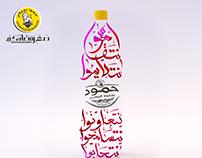 calligraphe Ramdan Hamoud