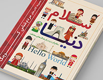 Hello World children book