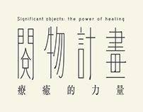 閱物計畫 Significant object: the power of healing