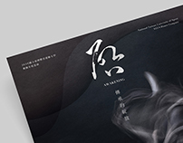 《啟》2016國立臺灣體育大學舞團年度巡演│NTUS Dance Company