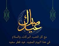 Eid Mubarak Motion Graphics ( Arabic ) عيد مبارك فيديو
