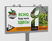 Концепт наружной рекламы ЖК Ясно.Янино, 2018-2019