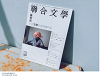 封面設計:No.380《聯合文學》雜誌 UNITAS MAGZINE Cover Design