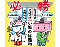 Ogi City Character/Lucky goods