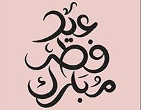 Eid Al-Fiter Motions