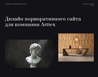 Дизайн корпоративного сайта для компании Arttex