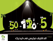 Outdoor Ads for Etisalat Egypt freehat | Class Project