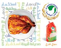 Al Watania Poultry - Ramadan Campaign 2017 (Phase 3)