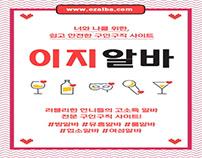 노래방알바, 밤알바는 대한민국 1등 사이트 이지알바에서 !!