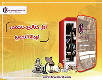 Royal International(Try Collect website posts )