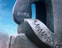 Poster: Forward vandalism!