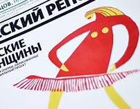 """Russian reporter"" magazine illustration project"