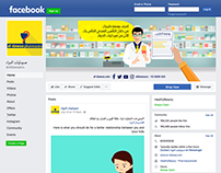 Al-dawaa Pharmacies Cover Photo