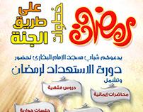 رمضان خطوات على طريق الجنة