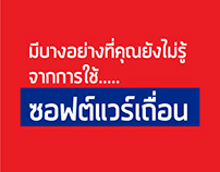 Safe Software, Safe Nation : Thai Police Campaign