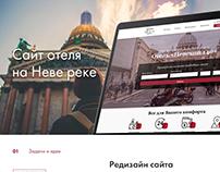 Сайт отеля на Неве реке/ Website for hotel