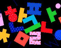 Youtube Hangul Day Promotion