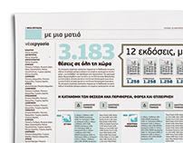 Ergasia Tora Newspaper