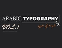 Arabic Typography Vol.1 -تايبوجرافي