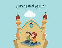 تطبيق اهلا رمضان