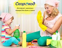 Skorohod online store website