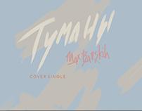cover single Max Barskih