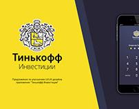 UI/UX улучшения для Тинькофф Инвестиции