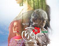 Debi - Misir Ali Prothombar Compitison Poster Design