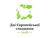 Логотип для «Днів європейської спадщини — 2016»