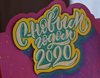 С Новым годом 2020!!!