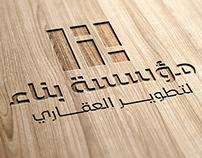 مؤسسة بناء للتطوير العقاري