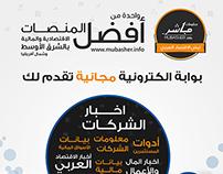 Mubasher Info Website Promoting Ads