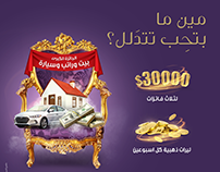 Hayati Campaign | The National Bank