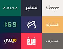 100 Arabic words as image (2)