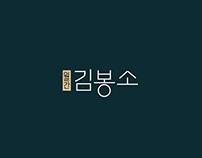월간 김봉소 상품 런칭